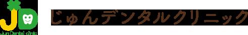 初めての方へ|東京都国分寺市の歯科医院 じゅんデンタルクリニックです